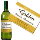 Personalised Golden Wedding Anniversary White Wine